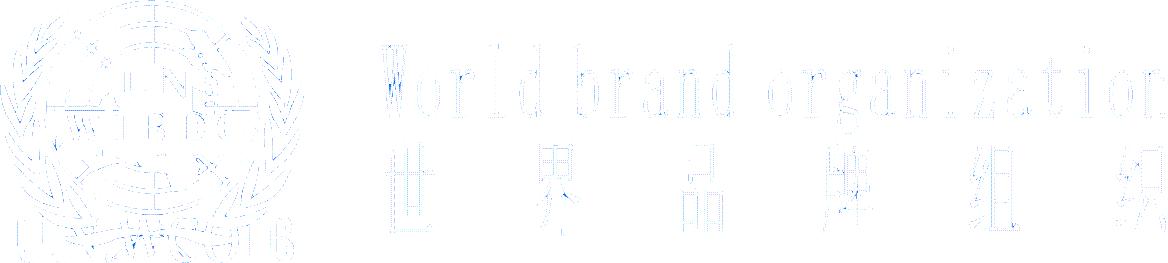世界品牌组织